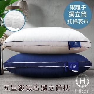 【Hilton希爾頓】五星級純棉滾邊立體銀離子抑菌獨立筒枕(兩色)