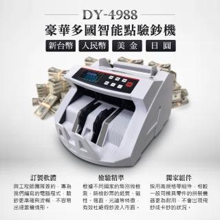 【大鼎OA】2019新品 大雁 DY-4988 中文介面點驗鈔機