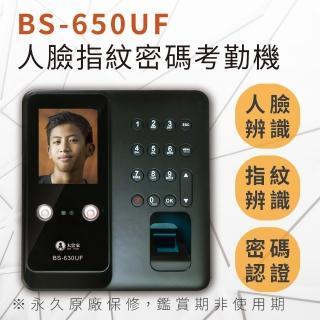 【大當家】保固14個月業界首創BS-650指紋/密碼/人臉辨識打卡機考勤機