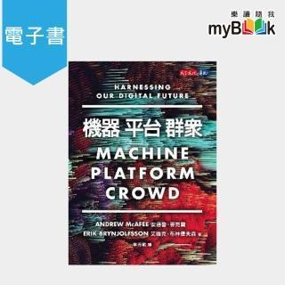 【myBook】機器 平台 群眾(電子書)