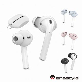 【AHAStyle】AirPods EarPods 提升音質 入耳式耳機套(3組入 附收納套)