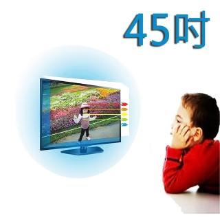 【台灣製~護視長】45吋 抗藍光液晶螢幕 電視護目鏡(SHARP  夏普  A款  2T-C45AE1T)