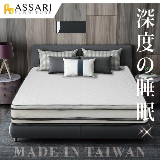 【ASSARI】五星飯店專用正硬式四線獨立筒床墊(雙人5尺)/