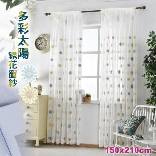 【巴芙洛】多彩太陽銹花窗紗150CM*210CM一片(窗簾/刺銹窗紗/穿桿式窗紗)