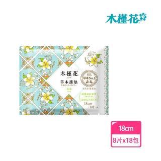 【Hibis 木槿花】草本涼感護墊18cm/8片 x18包(觸感棉柔極致舒適)