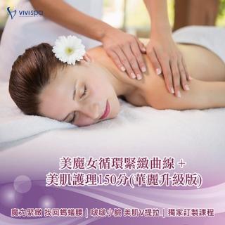 【VIVISPA】美魔女循環緊緻曲線護理+淨潤美肌亮顏150分(華麗升級版)