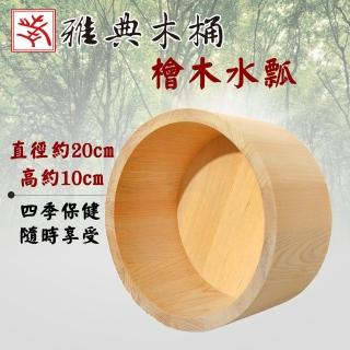 【雅典木桶】高級檜木 純手工 高10CM 無柄檜木水瓢 / 洗澡瓢 水瓢