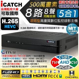 【CHICHIAU】H.265 8路4聲 500萬 AHD TVI CVI 1080P台製iCATCH數位高清遠端監控錄影主機