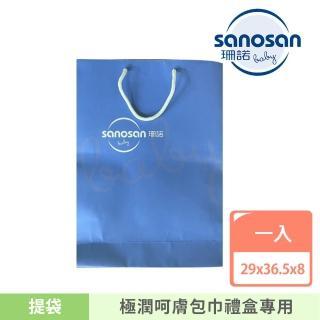 【sanosan】珊諾禮盒提袋