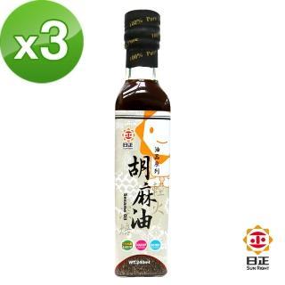【日正食品】胡麻油240ml*3入