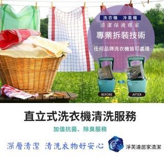 【淨芙達居家服務】專業直立式洗衣機清洗服務卷﹝含環保衛生消毒+1個月保固﹞