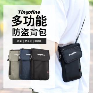 【Tingofine】隨身防盜護照證件收納包