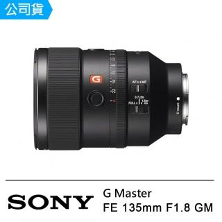 【SONY】FE 135mm F1.8 GM 全片幅望遠定焦鏡頭(公司貨)
