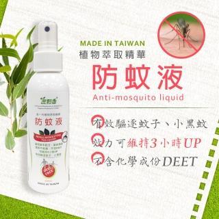 【室翲香】植物萃取精華防蚊液100ml(效力可維持3小時以上)