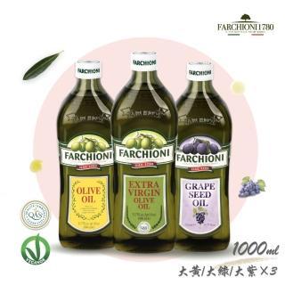 【法奇歐尼FARCHIONI】義大利經典招牌橄欖油+葡萄籽油 3瓶組(1000ml/瓶)