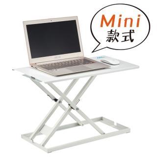 【aka】mini桌上型升降桌-珍珠白(筆電桌/站立桌/摺疊桌/工作桌/氣壓/露營/野餐/邊桌)