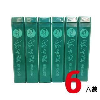 【菸友爽】香煙沾粉-6入裝(香煙沾粉)