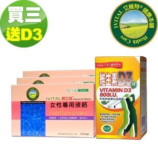【IVITAL 艾維特】IVITAL婦立挺 檸檬酸鈣+大豆異黃酮 液鈣軟膠囊(90粒×3盒送TG魚油組)