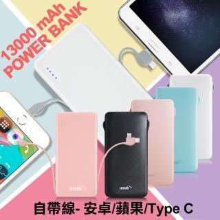 【HANG】13000 行動電源 X25 行動電源自帶線三種接頭- 支援Micro/Type-C/Iphone