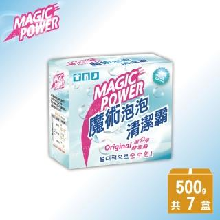 MAGIC POWER魔術氣泡清潔霸