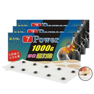 【7Power】MIT舒緩磁力貼1000G X 3包超值組(10枚/ 包)