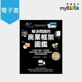 【myBook】解決問題的商業框架圖鑑:七大類工作場景