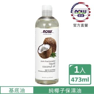 【NOW娜奧】純椰子保濕油 473ml -7703