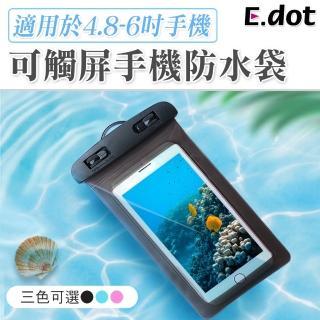 【E.dot】可觸屏智慧型手機防水袋