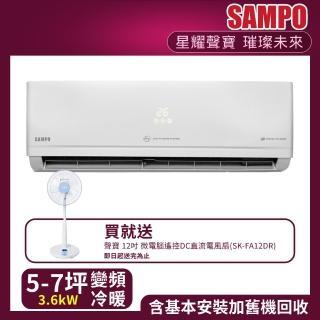 【SAMPO 聲寶】5-7坪旗艦變頻一級冷暖一對一分離式冷氣(AU-PC36DC1/AM-PC36DC1)