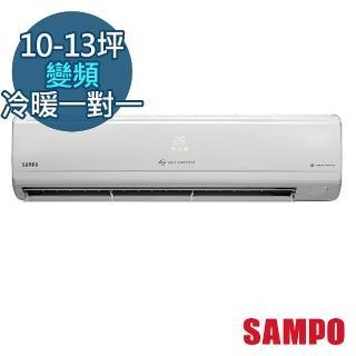 【SAMPO 聲寶】10-13坪旗艦變頻一級冷暖一對一分離式冷氣(AU-PC63DC1/AM-PC63DC1)