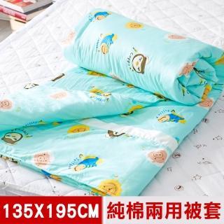【奶油獅】同樂會系列-台灣製造-100%精梳純棉兩用被套(湖水藍-單人)