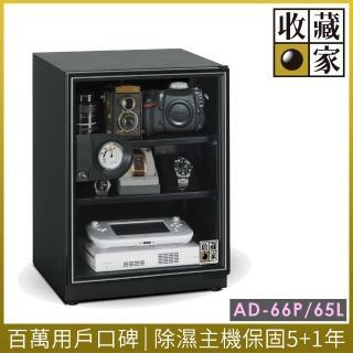 【收藏家】65公升暢銷經典型電子防潮箱(AD-66P)