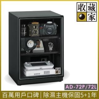 【收藏家】72公升暢銷經典型電子防潮箱(AD-72P)
