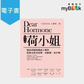 【myBook】親愛的荷小姐 : 婦產荷爾蒙權威王馨世陪妳安度青春期、育齡期、更年期(電子書)
