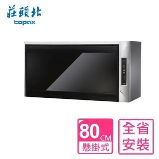 【莊頭北】全省安裝 80公分臭氧殺菌紫外線筷架懸掛式烘碗機黑玻璃(TD-3205G-80CM)
