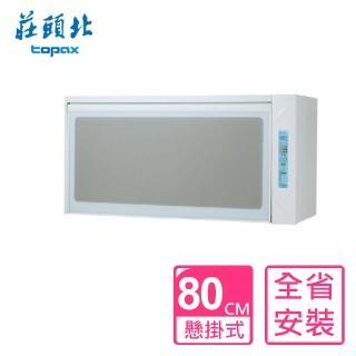 【莊頭北】全省安裝 80公分臭氧殺菌懸掛式烘碗機白色(TD-3103-80CM)