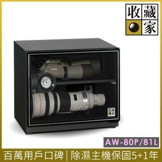 【收藏家】暢銷經典型81公升電子防潮箱(AW-80P)