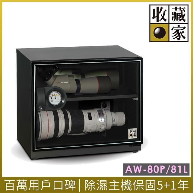 【收藏家】暢銷經典型81公升電子防潮箱(AW-80P)/