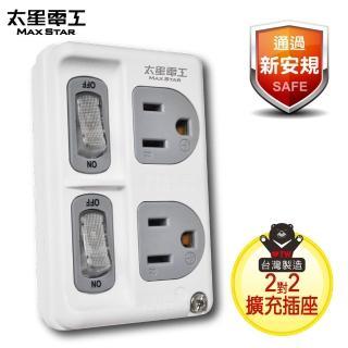【太星電工】3P二開二插分接式插座