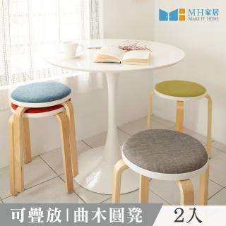 【MH 家居】麥爾曲木餐椅凳-2入組(椅子/凳子)