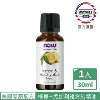 【NOW娜奧】檸檬/尤加利複方純精油 30ml -7729