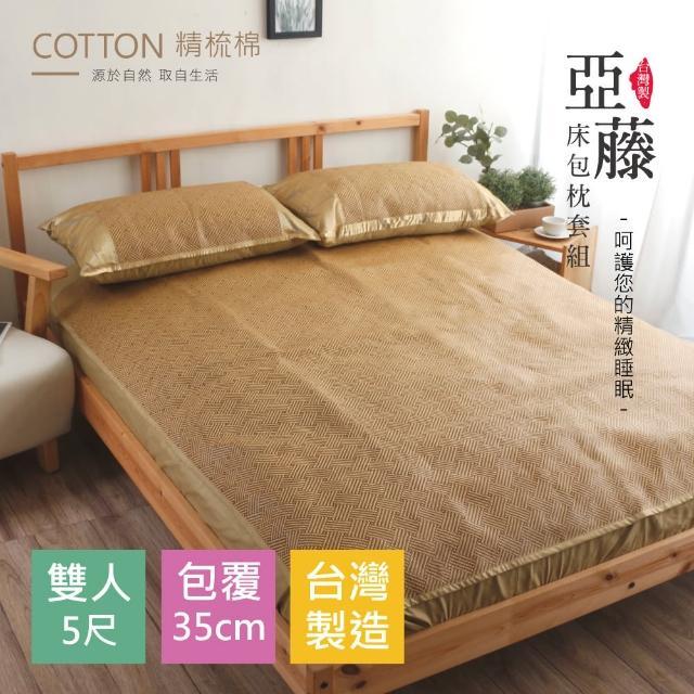 【R.Q.POLO】台灣製亞藤蓆純棉床包組(雙人5X6.2尺)/
