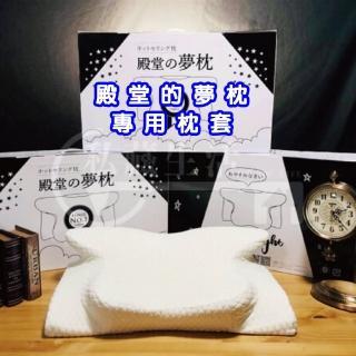 【Pure Sleep】殿堂的夢枕專用枕套