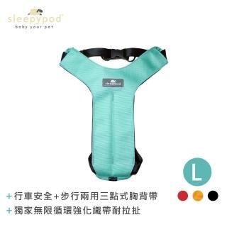 【Sleepypod】寵物旅者安全胸背帶-藍綠 L(胸背帶 貓 狗)