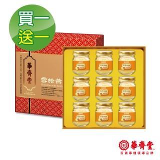 【華齊堂】雪蛤燕窩禮盒買一送一(75ml/9入/盒)/