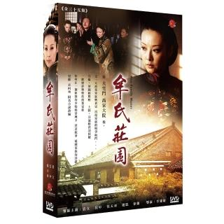 【弘恩影視】牟氏莊園 DVD