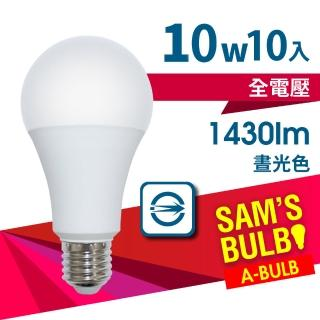 【SAMS BULB】10W LED節能燈泡高亮版-10入(白光/黃光自由配)
