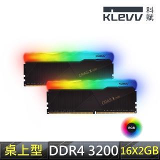 【KLEVV 科賦】CRAS X RGB DDR4 3200 16G*2 桌上型記憶體
