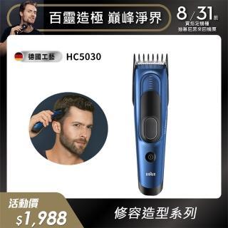 【德國百靈BRAUN】理髮造型器(HC5030 Hair Clipper)