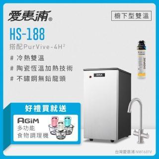 【EVERPURE 愛惠浦】雙溫加熱系統單道式淨水設備(HS188+PURVIVE-4H2)